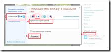 Обновления в SkyDrive: поддержка ODF, публикация в twitter и размер файла до 300Мб